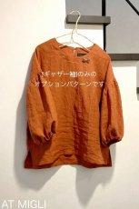 画像1: ドロップショルダーブラウス(LT-19)用 [ ギャザー袖 ] (1)
