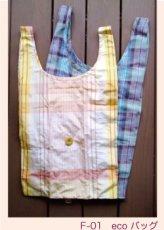 画像4: 袋縫いで作る eco バッグ (4)