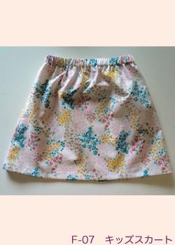画像1: kid'sスカート (1)