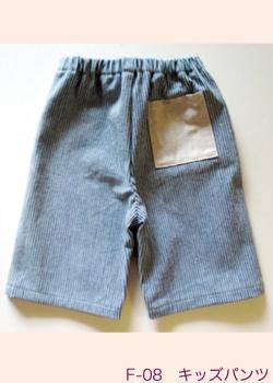 画像1: kid'sパンツ (1)