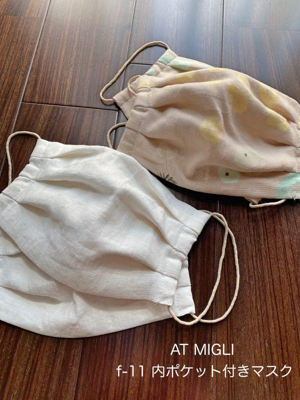 画像1: 内ポケット付きマスク (1)